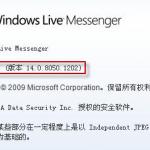 Live Messenger怎么是版本14了?