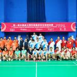 VE集团羽毛球团体赛胜利结束